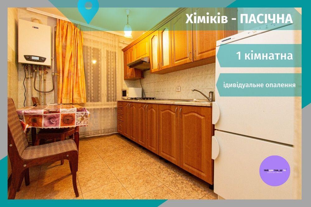 1 кім квартира Пасічна індивідуальне опалення Ивано-Франковск - изображение 1