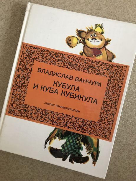 Книга В.Ванчур Кубула и Куба Кубикула Прага