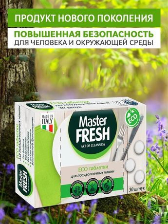 Таблетки для посудомоечной машины Master Fresh ECO/30 шт.Разные виды!!