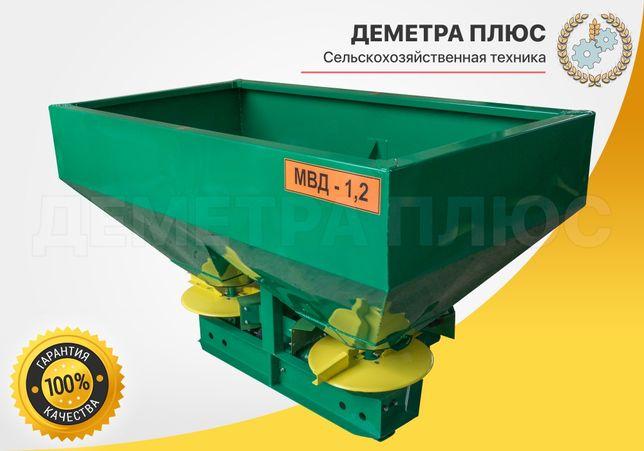 Разбрасыватель удобрений МВД-1200 (розкидач добрив РМД/РУМ/МВУ)
