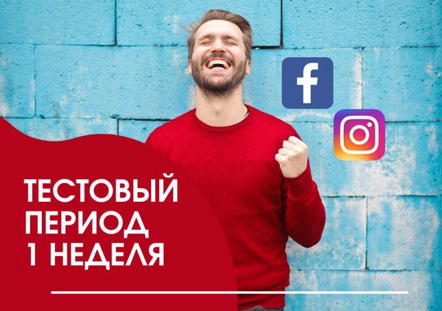 Таргетолог настройка рекламы Facebook/Instagram