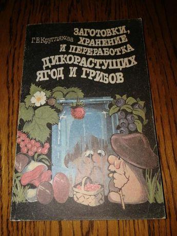 гриби ягоди консервация консервирование консервування