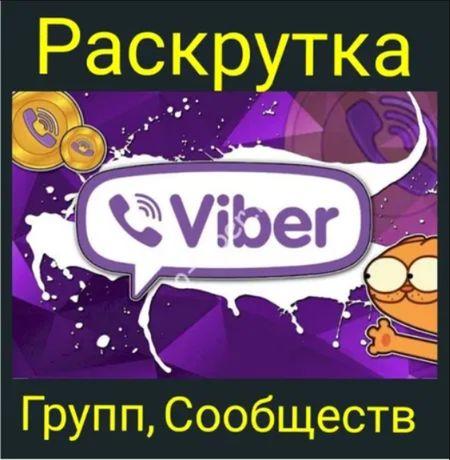 Раскрутка Viber группы - Вайбер сообщества. НЕ дорого! (Кран)