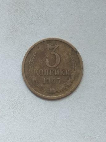 3 коп 1965г