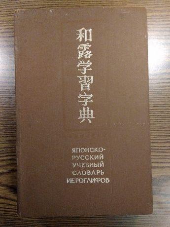 Японско-русский учебный словарь иероглифов. Около 5000 иероглифов..