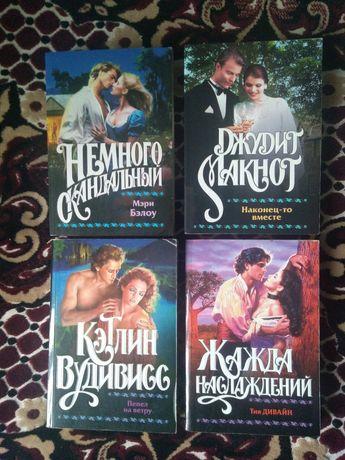продажа книг в стиле Любовние романи