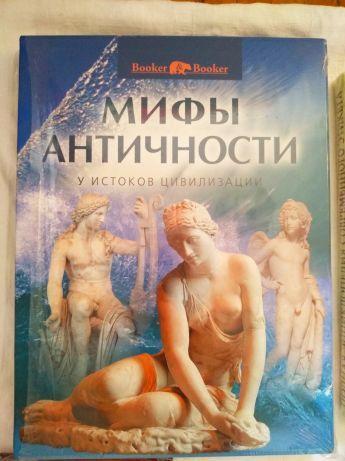 Книга Мифы Античности!!!