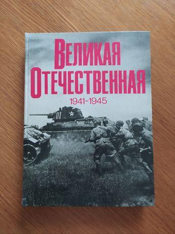 Великая Отечественная. 1941-1945. Издательство СССР.