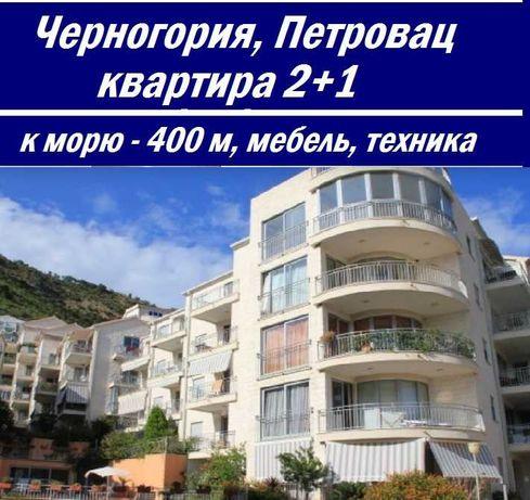 НедвижимостьЧерногории. Трехкомнатная квартира в Петровац