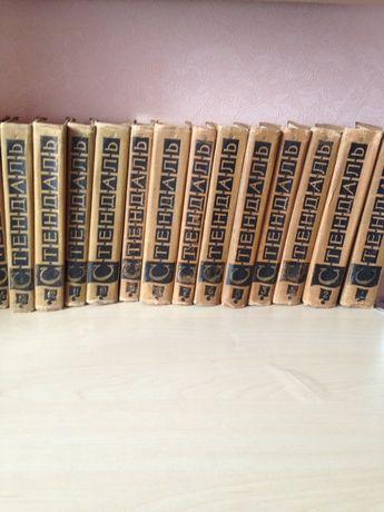 Продам собрание сочинений Анри Бейля Стендаля 15 томов
