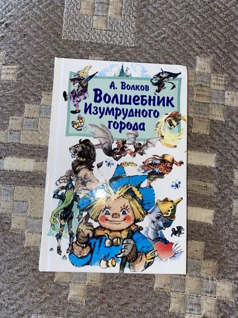 Волшебник изумрудного города (книга)
