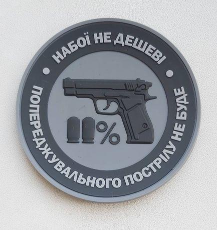 Нашивка М-ТАС пвх