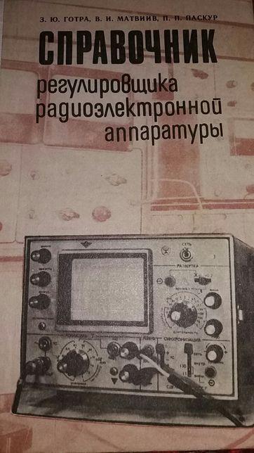 Спрааочник Готра регулировщика радиоэлектронной аппаратуры