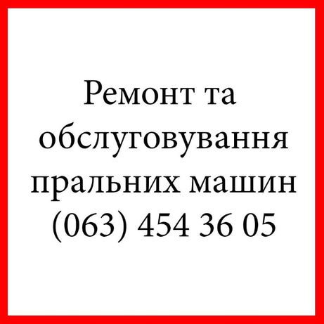 Терміновий якісний ремонт пральних (стиральных) машин.Київ.Лівий берег