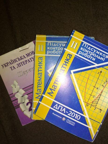 Математика, Укр.мова, Підсумкові контрольні роботи, ДПА