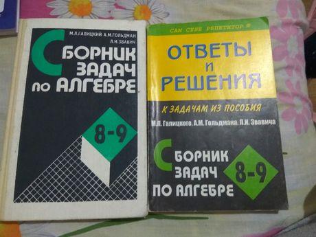 Галицкий, Гольдман, Сборник задач по алгебре, 8-9 класс