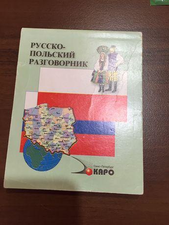 Русско- польский разговорник 100 грн
