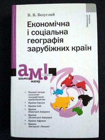 Економічна і соціальна географія зарубіжних країн / В.В. Безуглий