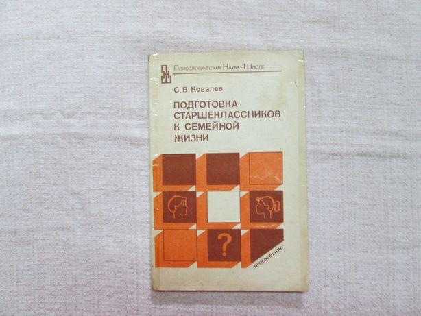 Ковалев, С.В. Подготовка старшеклассников к семейной жизни: тесты, опр