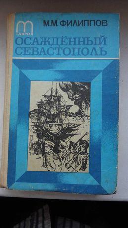"""Продам книгу """"Осажденный Севастополь"""" М.М.Филиппов."""