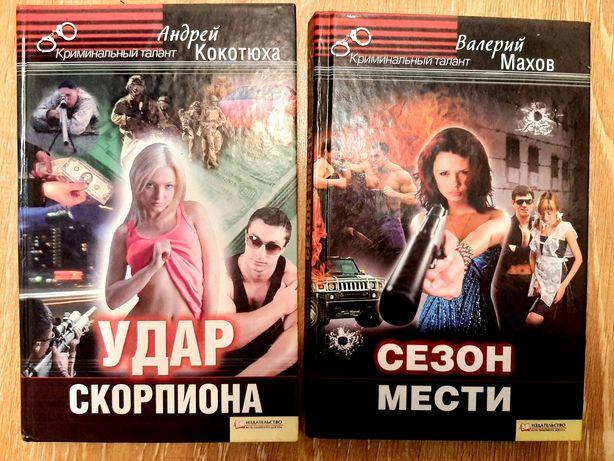 Книги 2 шт.1 шт. 100 грн
