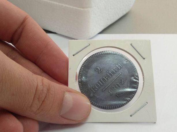 Монета Царская Россия копейки 1802 года ЕМ Китай
