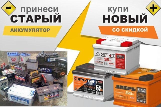 Аккумулятор : легковой, грузовой, мото, гелевый