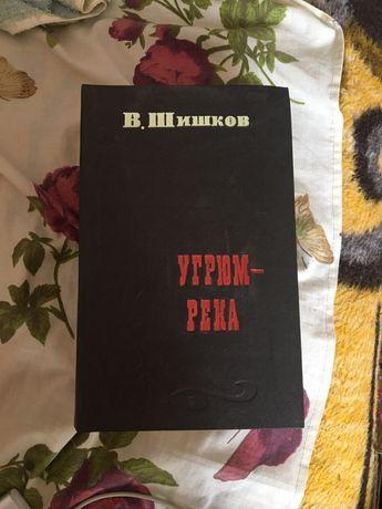 «Угрюм-река» Шишков