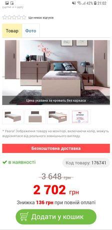 Односпальная кровать 2000×90