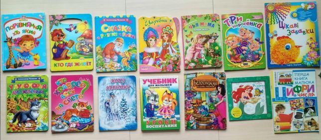 Детские книги, одна на выбор