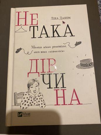 Книга «Не така дівчина» Ліна Данем