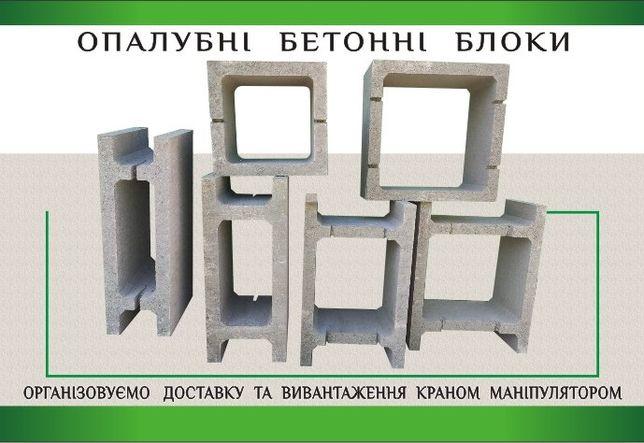 Опалубні бетонні блоки