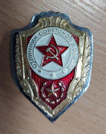 """Нагрудный знак """"Отличник Советской Армии"""" Винтовой"""