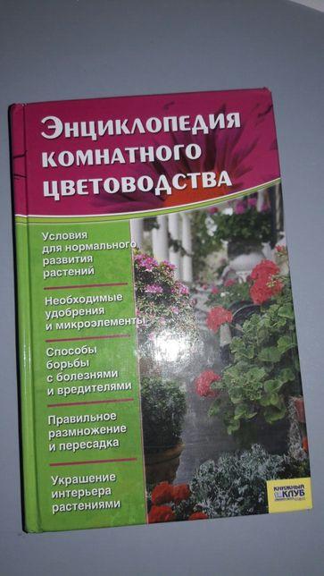 Книга Энциклопедия комнатного цветоводства