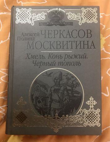 А.Черкасов, П.Москвитина «Хмель. Конь рыжий. Черный тополь»