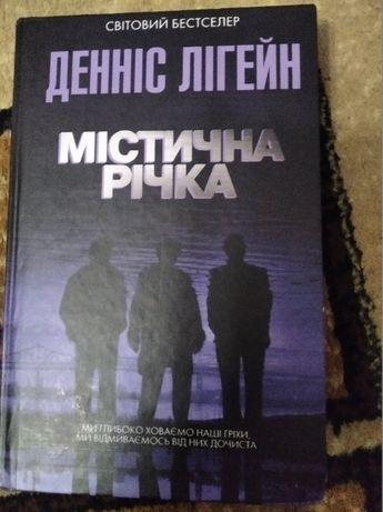 """Книга Денніс Лігейн """"Містична річка"""""""
