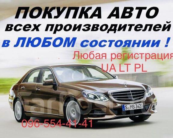 Выкуп всех Авто Киев обл Автовыкуп ДТП Автовикуп Эвробляхи