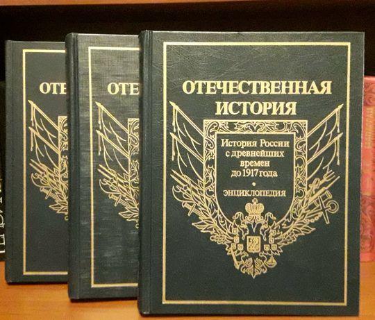 Отечественная история . История России до 1917.