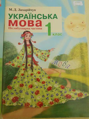 Книги шкільні (Укр. мова, домашня читальня 1-3клас, довідник перш.кл.)