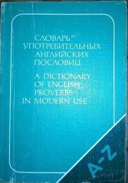 Словарь употребительных английских пословиц издание 1985,