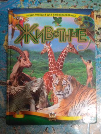 Маленькая энциклопедия животных.