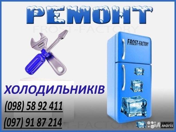 Ремонт холодильників, торгового холодильного обладнання