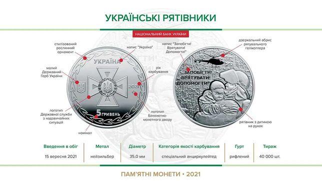 "Пам'ятна монета ""Українські рятівники"" / 5 грн. / 2021 рік"