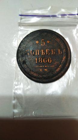 5 Копеек 1866 год