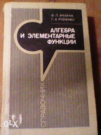 продам справочник-книжку