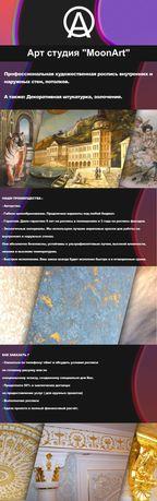 Роспись Интерьера, Фасада, Картины, Портреты, Золочение.