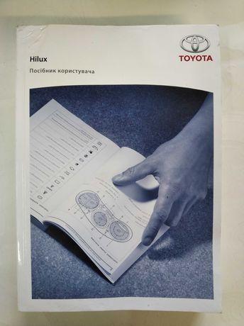 Посібник користувача Toyota Hilux. Тойота хілюкс.