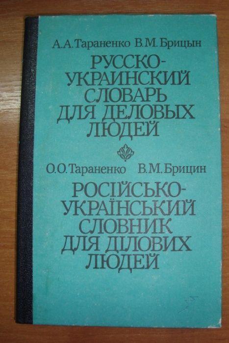 Русско-украинский словарь для деловых людей Попасная - изображение 1