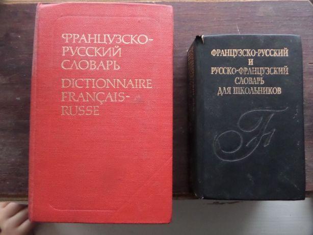Французско-русский словарь французько-російський словник