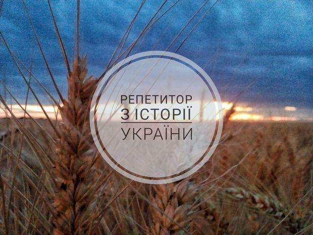 Репетитор з історії України